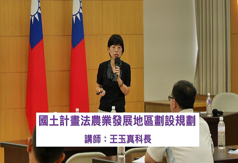 國土計畫法農業發展地區劃設規劃