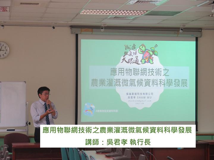 應用物聯網技術之農業灌溉微氣候資料科學發展