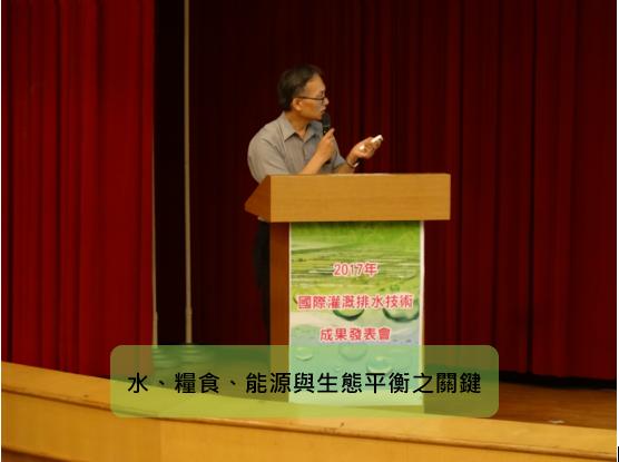 第2屆世界灌溉論壇精選(一)_水、糧食、能源與生態平衡之關鍵議題