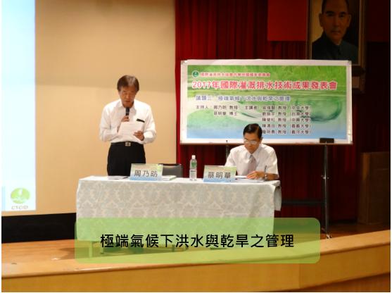 第2屆世界灌溉論壇精選(三)_極端氣候下洪水與乾旱之管理