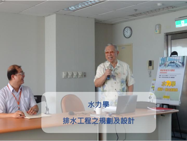 水力學、排水工程之規劃及設計