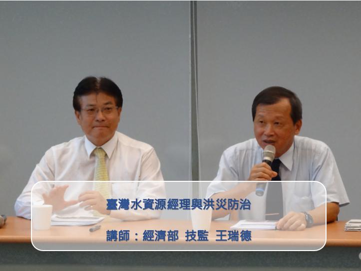 臺灣水資源經理與洪災防治