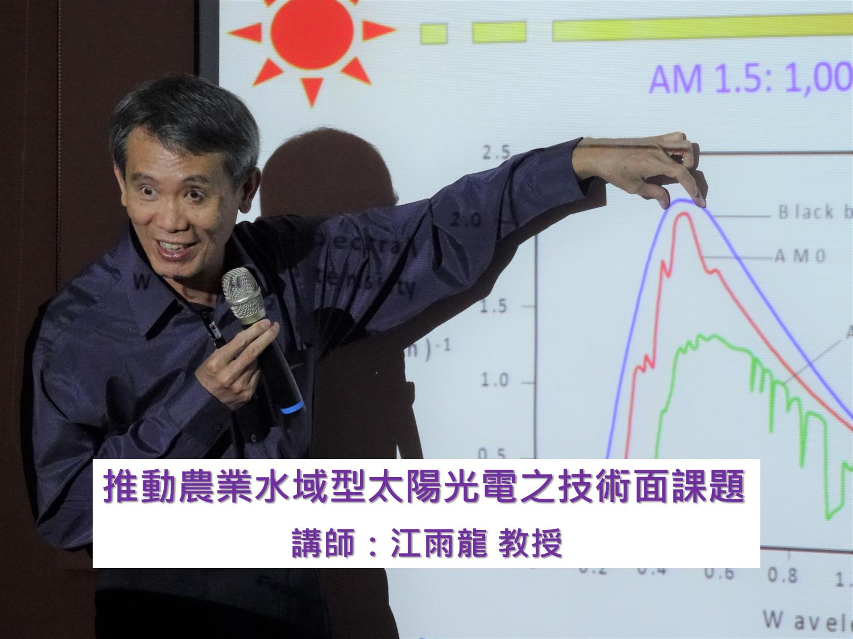 推動農業水域型太陽光電之技術面課題