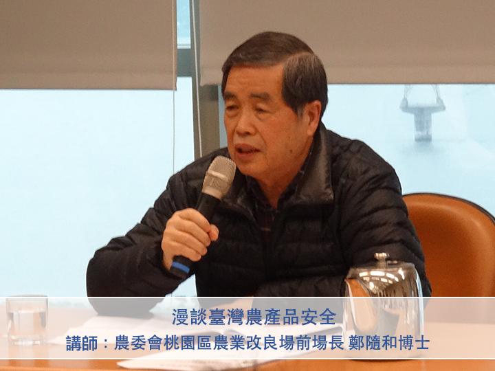 漫談臺灣農產品安全