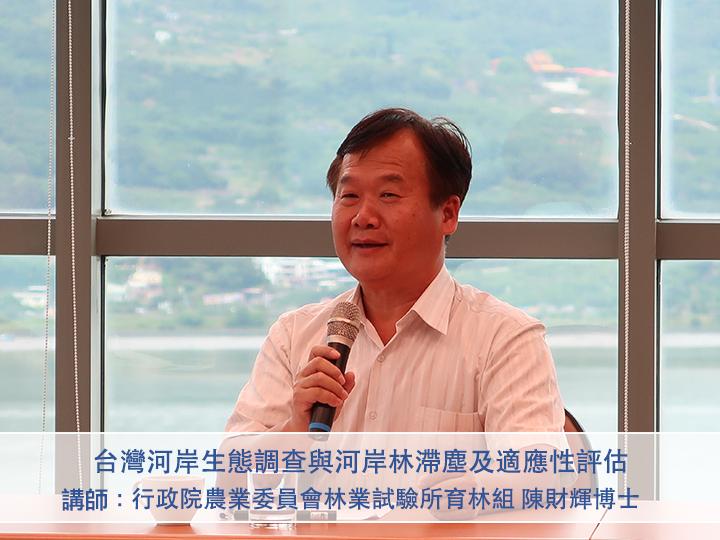 臺灣河岸生態調查與河岸林滯塵及適應性評估