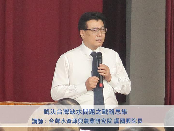 解決台灣缺水問題之戰略思維